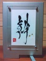 01_01_kizuna